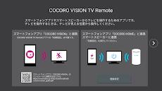 COCORO VISION TV Remoteのおすすめ画像1