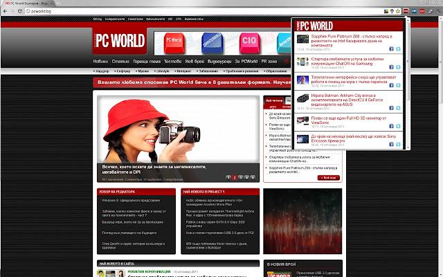 PCWorld.bg