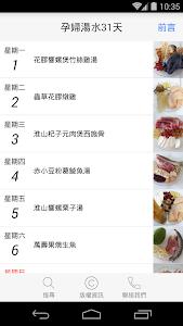 日行一膳 - 孕婦湯水31天 (免費版) screenshot 1