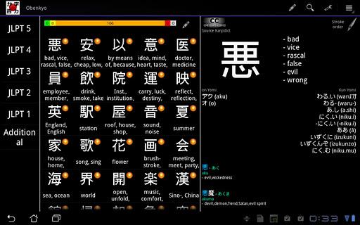Obenkyo screenshot 7