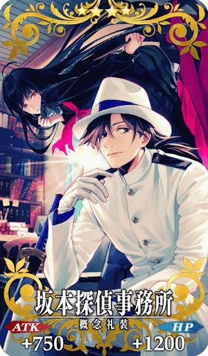 坂本探偵事務所