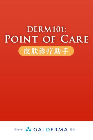 Derm101 POC: 皮肤诊疗助手 3.0