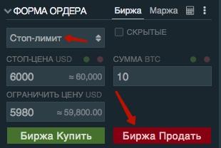 Типы ордеров на криптовалютной бирже bitfenix