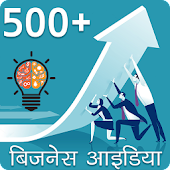 500+ Business Idea in Hindi