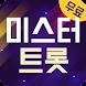 미스터트롯 - 이찬원, 임영웅, 김호중, 정동원, 장민호