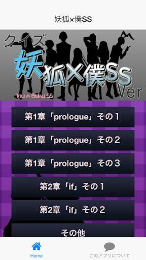 クイズ『妖狐×僕SS』いぬぼくシークレットサービスver