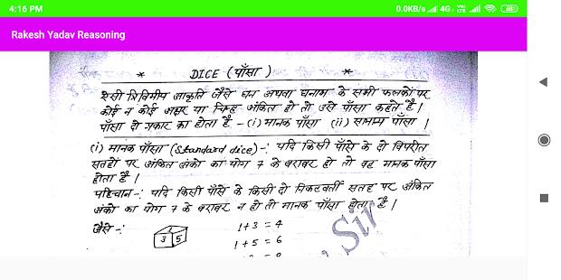 Download Rakesh Yadav Reasoning Book in Hindi For PC Windows and Mac apk screenshot 4