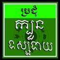 Khmer Fortune Teller icon