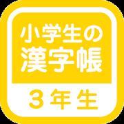 小学3年生の漢字帳