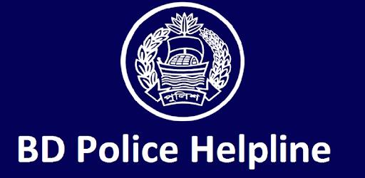 BD Police Helpline - Apps on Google Play
