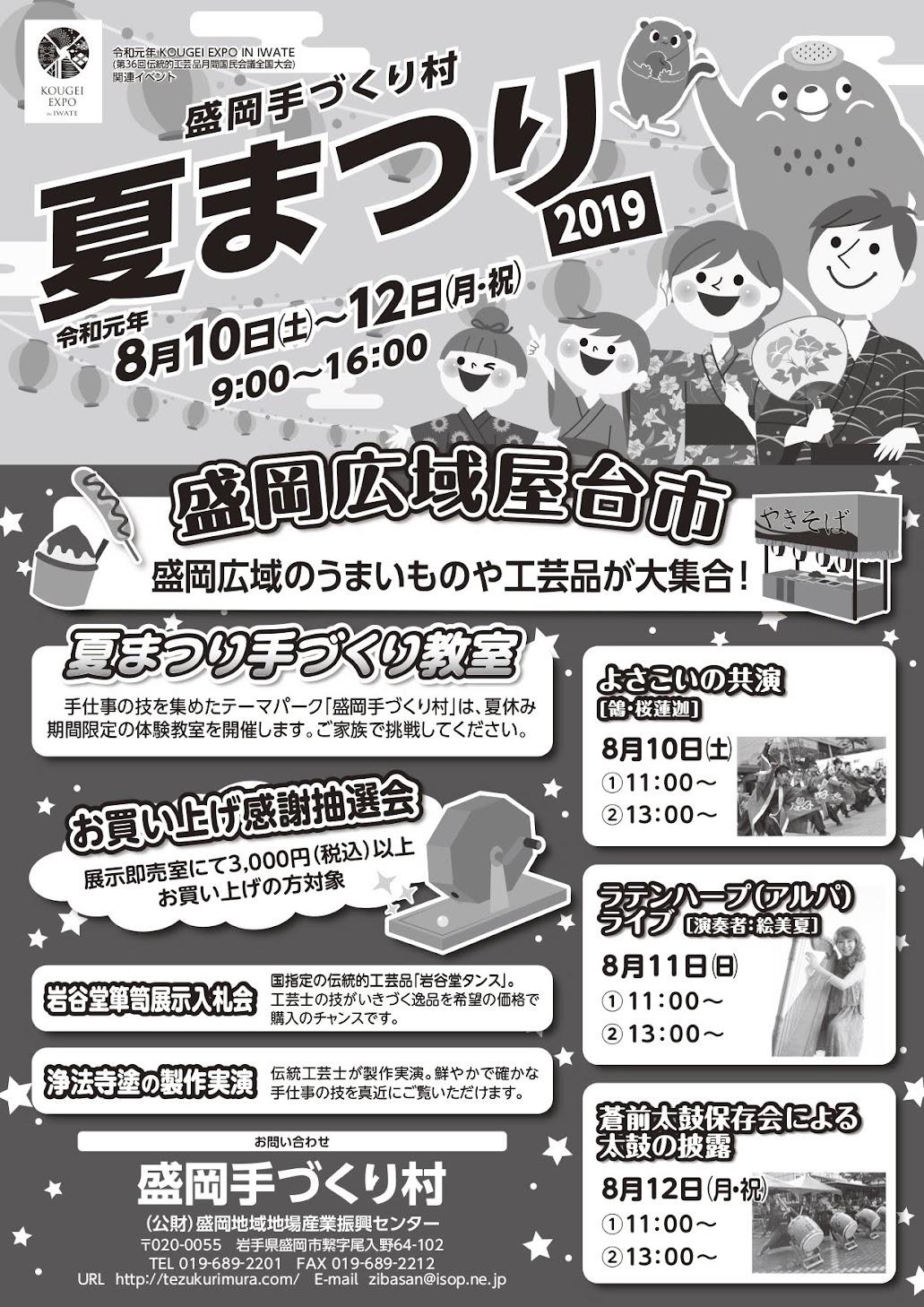 8/10-12「盛岡手づくり村夏祭り」開催のお知らせ