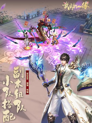 u6b66u52a8u4ed9u7f18 1.0.1.9 screenshots 20