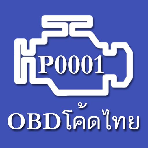 OBD โค้ดไทย - แอปพลิเคชันใน Google Play