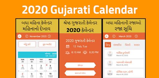 Gujarati Calendar 2020   ગુજરાતી કેલેન્ડર 2020