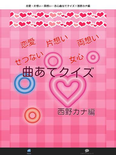 恋愛・片想い・両想い・恋心曲当てクイズ!西野カナ編