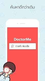 DoctorMe- screenshot thumbnail
