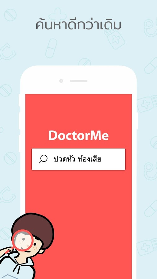 DoctorMe- screenshot