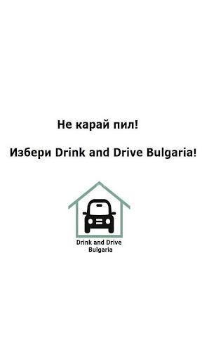 drink and drive bulgaria screenshot 1