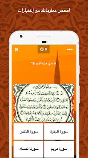 اسلام Amino - náhled