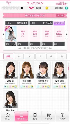 The AKB48's Dobon! apkmr screenshots 3