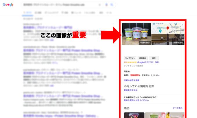 Googleマイビジネスでのカバー画像の説明