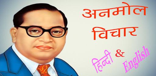 Dr  BR Ambedkar अनमोल विचार - Apps on Google Play