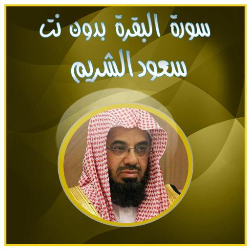 البقرة سعود الشريم بدون نت 1 0 Apk Download Com Andromo