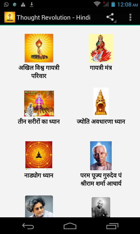 Thought Revolution - Hindi- screenshot