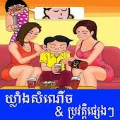 Khmer Joke