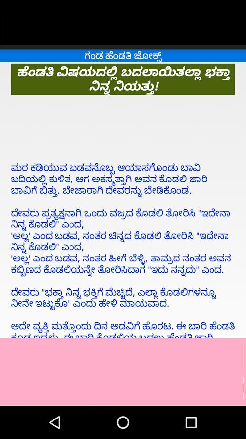 Kannada sex stories hell