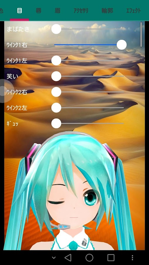 MikuMikuPhoto- screenshot