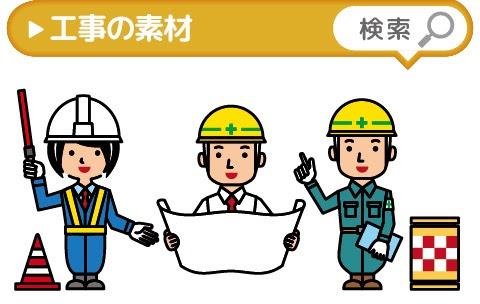 工事太線タッチ