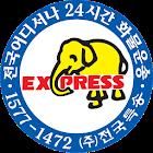 전국특송[화물배차용] icon