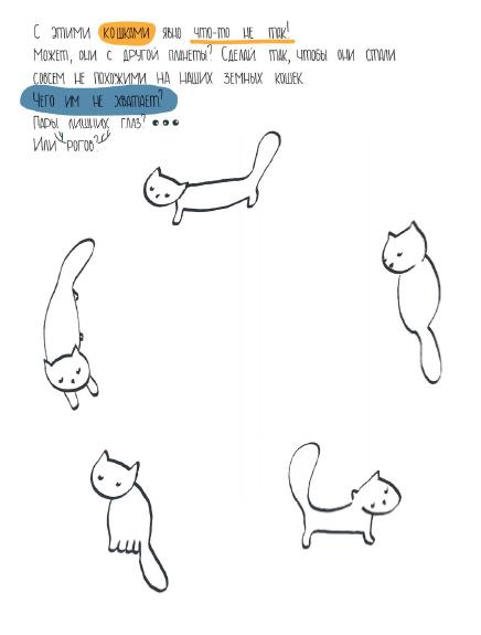 Сделайте так, чтобы они стали совсем не похожими на земных кошек.