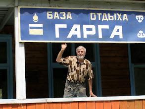 Photo: Развалины курорта Гаргинский.