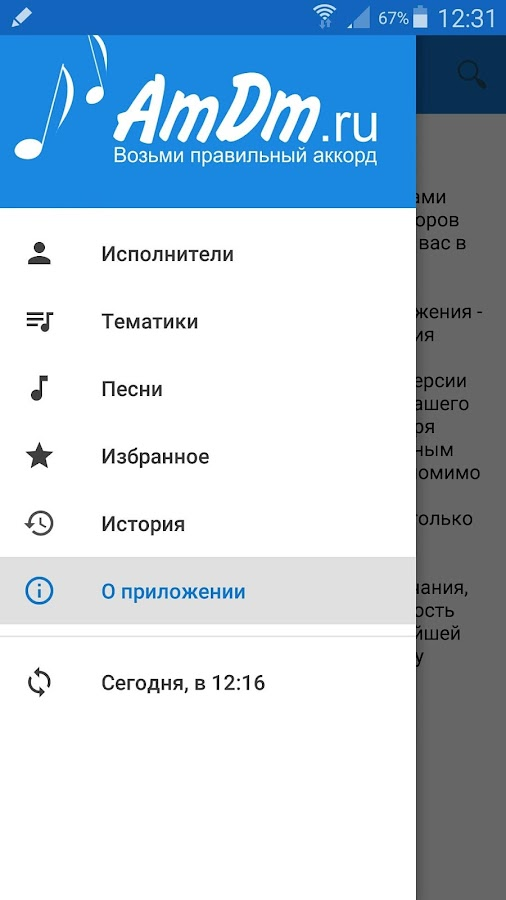 Аккорды AmDm.ru- screenshot