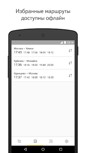Yandex.Trains 3.37.1 screenshots 2