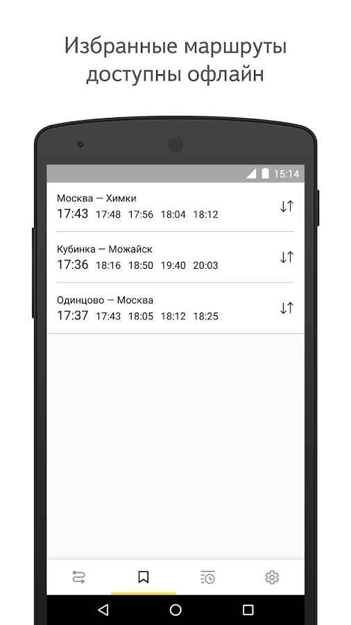 Yandex.Trains- screenshot