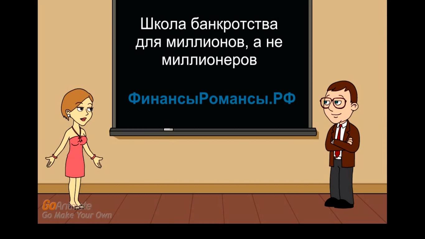 Школа банкротства