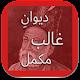 DeewanE-Ghalib_Shareable_ دیوانِ_غالب_مکمل Download on Windows
