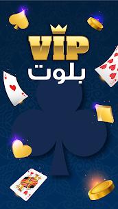 بلوت VIP  1