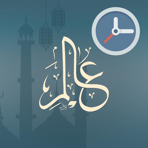 Alim Prayer Minder
