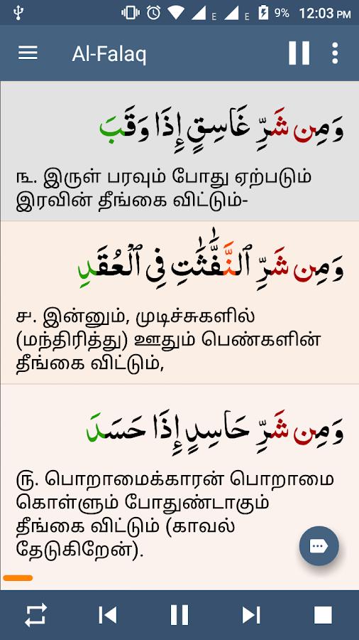 malpersrei - Alhamdu surah in tamil pdf
