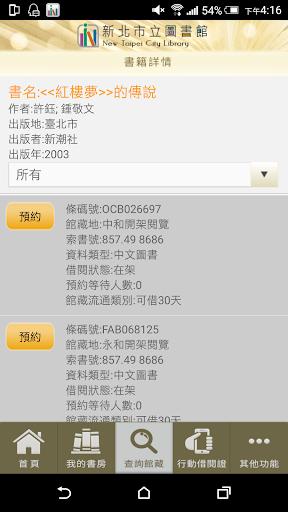 u65b0u5317u611bBook  screenshots 4