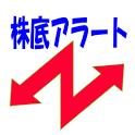 株底アラート icon