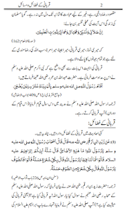 Fazail o Masail e Qurbani - náhled
