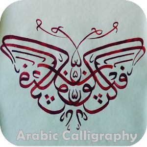 Arabic calligraphy android apps on google play Arabic calligraphy tools