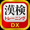 漢字検定・漢検漢字トレーニングDX icon