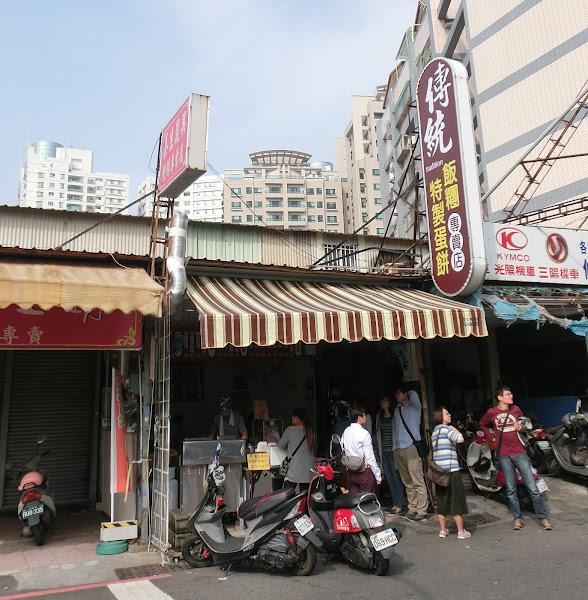 傳統飯糰特製蛋餅專賣店-必吃傳統飯糰&特殊口味蛋餅