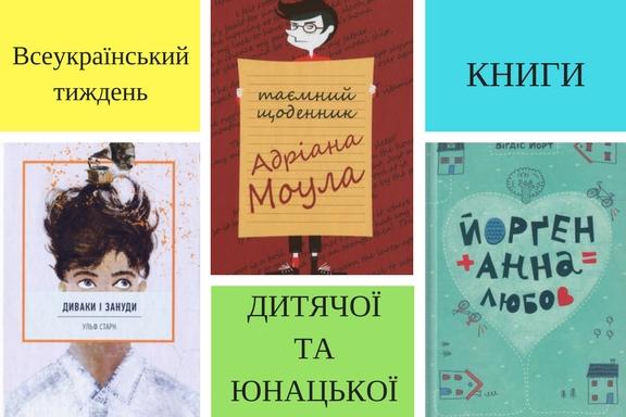 Всеукраїнськийтиждень.jpg